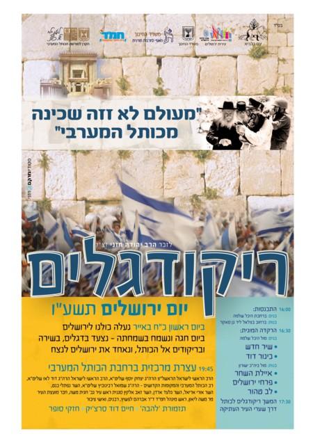 Yom Yerushalayim-Jerusalem Day