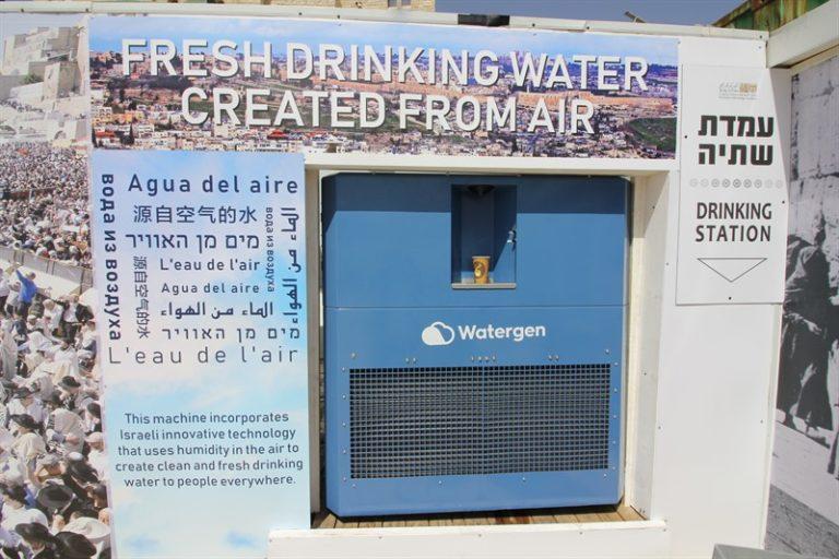 מתקן מים חדש