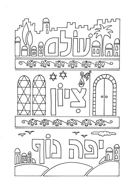 Names of Jerusalem