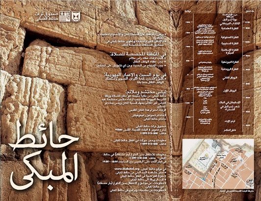 """First tourism under the """"Abraham Accords"""" began, Western Wall Heritage Foundation"""