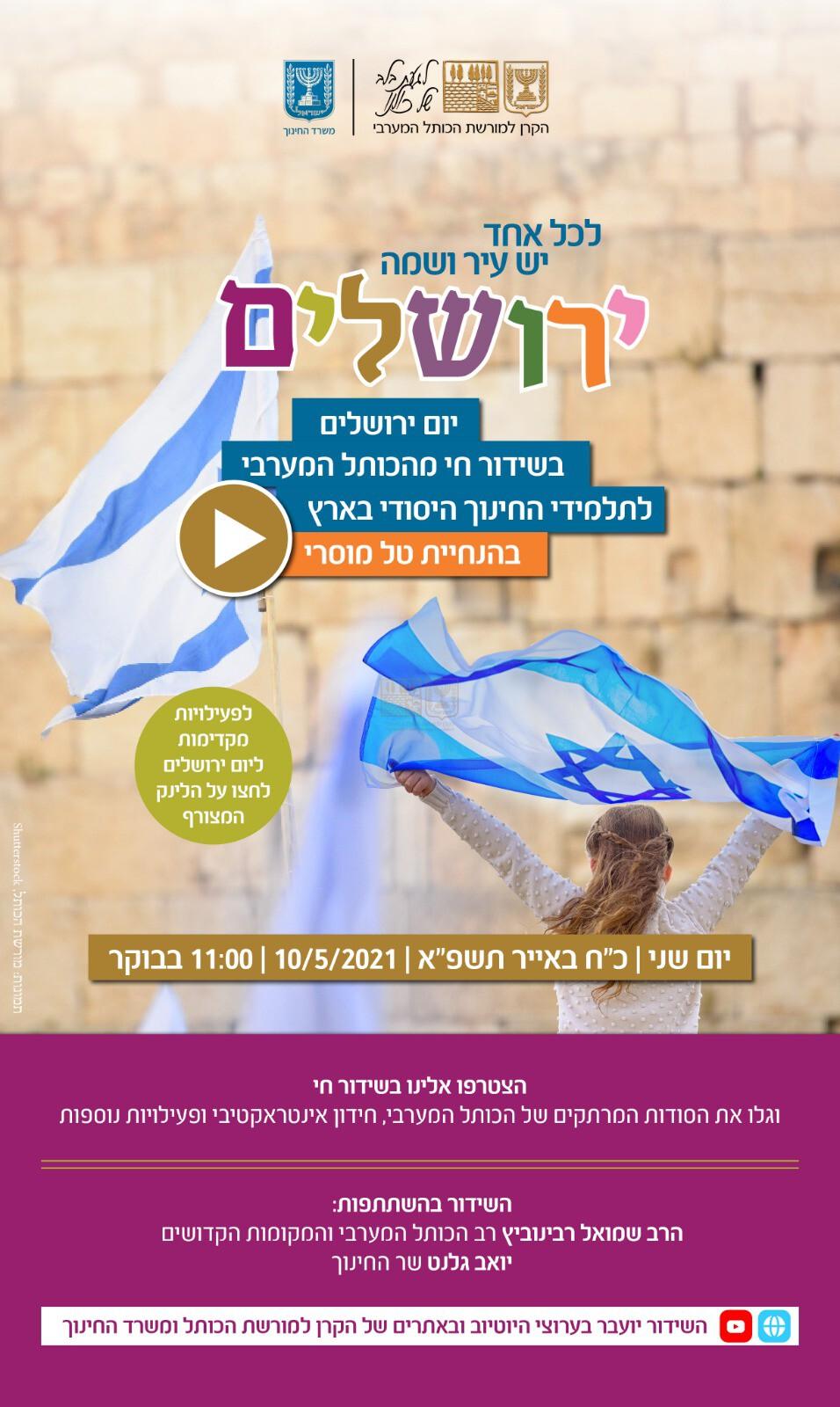 יום ירושלים תשפ