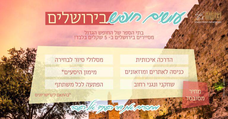 עושים חופש בירושלים