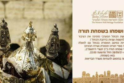 הכותל המערבי|הכותל המערבי , ירושלים